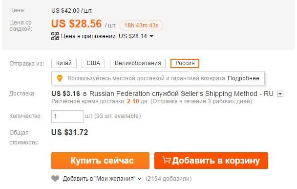 местная доставка по россии на алиэкспресс