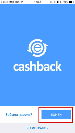 вход в приложение epn cashback ios