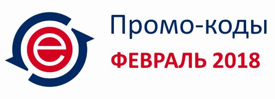 промокод epn cash back февраль 2018