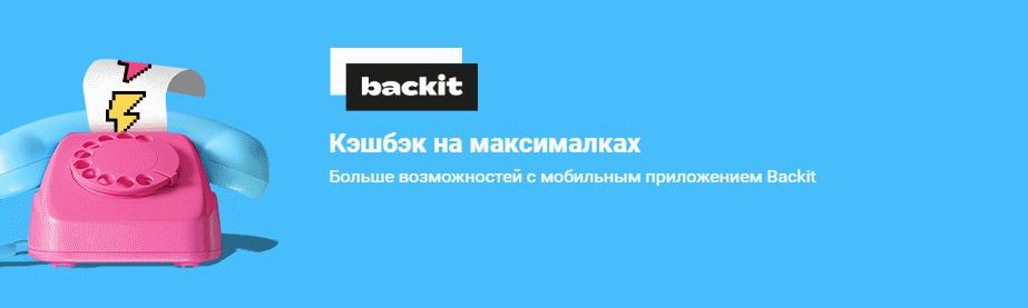 Промокод Backit EPN