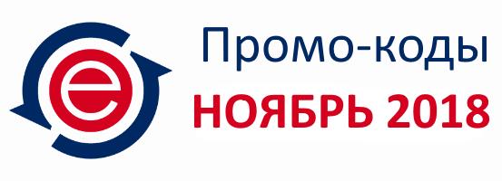 промокод epn cash back ноябрь 2018