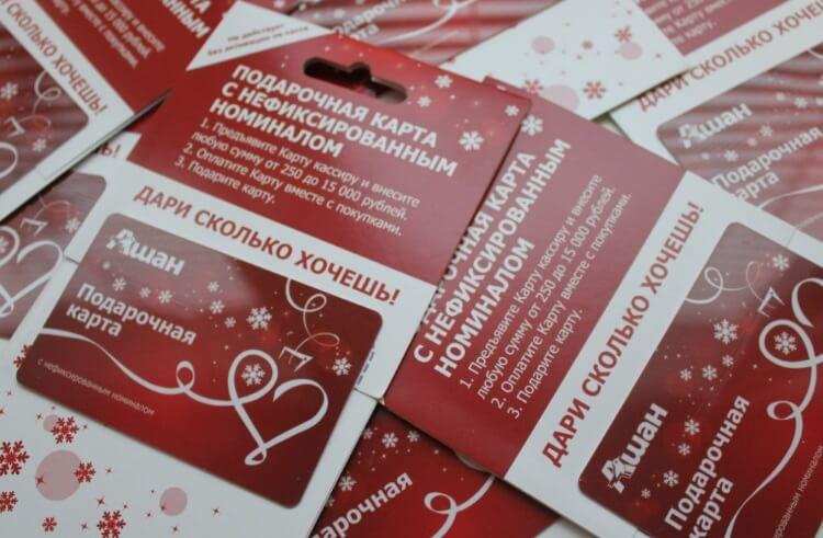 номинал подарочных карт ашана