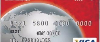 карта ашан кредит европа банк