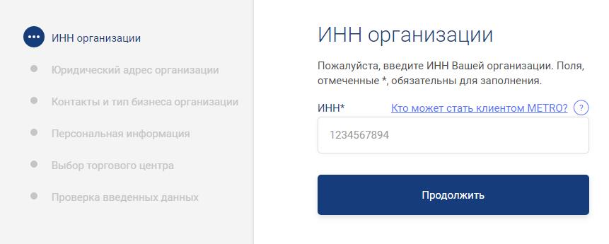 форма онлайн-заявки на карту клиента Метро