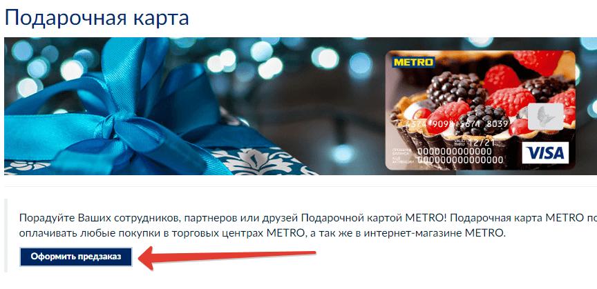 онлайн-заказ подарочных карт Metro Cash and Carry
